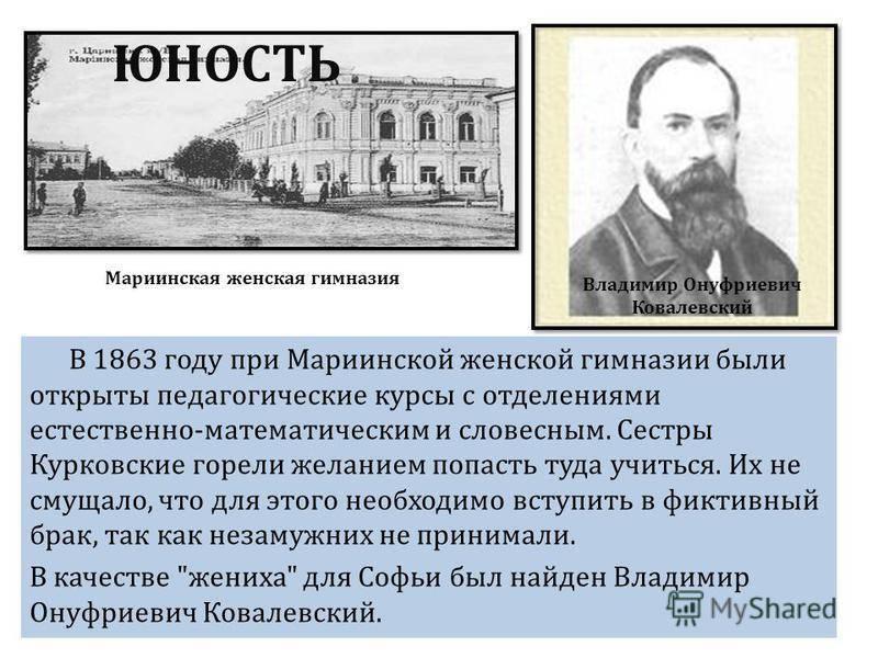Ковалевский, владимир онуфриевич биография, семья, научная деятельность