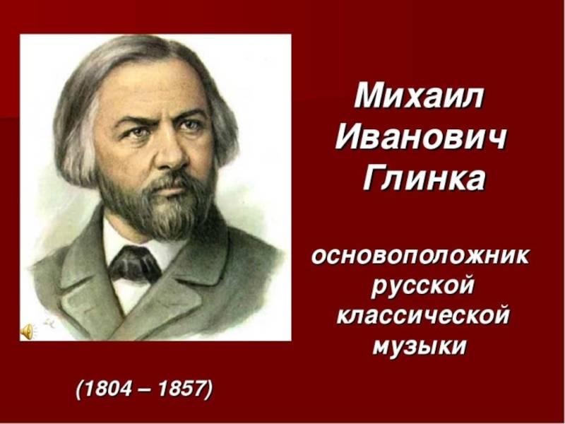 Михаил иванович глинка — «отец» русской классической музыки