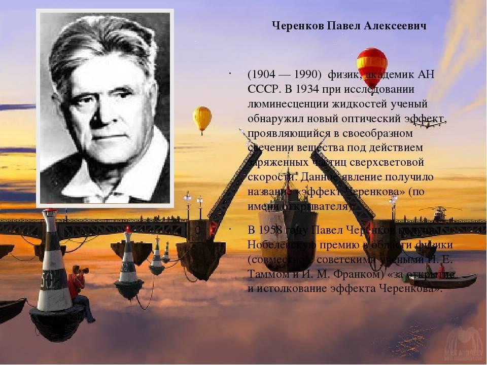 Биография Павла Черенкова