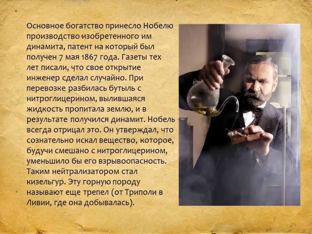 Нобель, альфред википедия