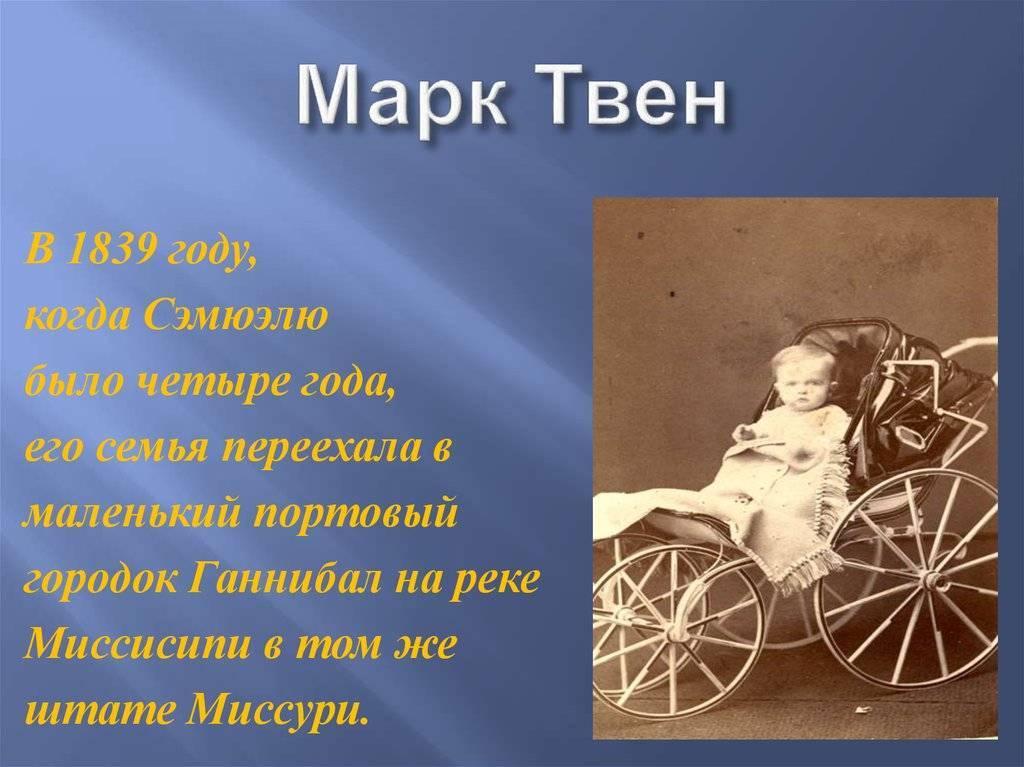 Марк твен: биография, личная жизнь, фото и видео
