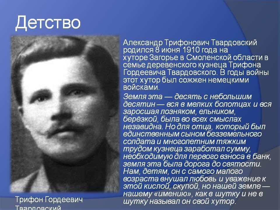 Александр твардовский - фото, биография, личная жизнь, причина смерти, стихи - 24сми