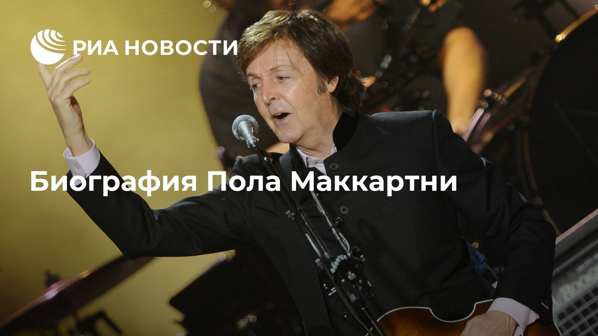 """Филип норман """"пол маккартн. биография"""", биографии и мемуары"""