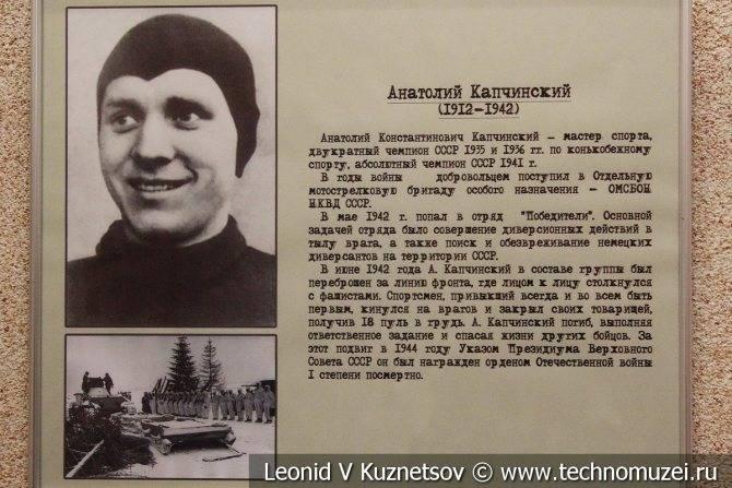 Капчинский, михаил яковлевич