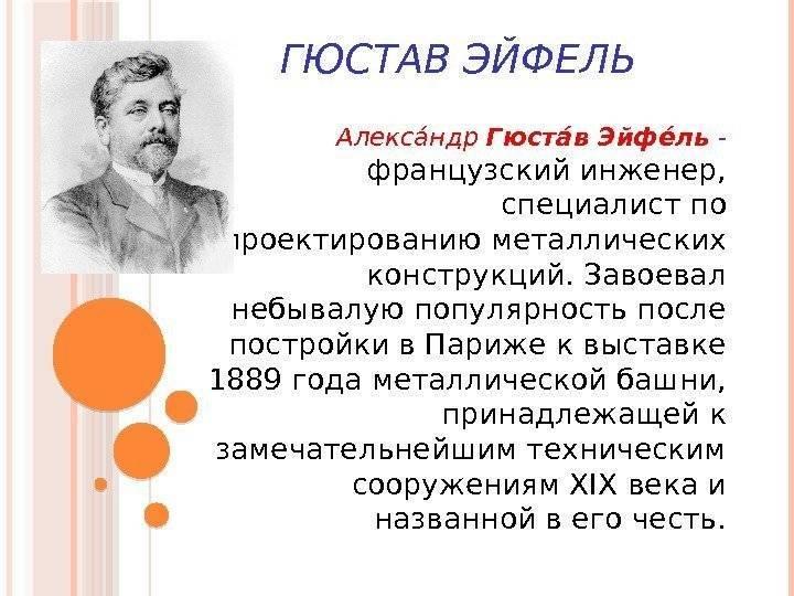 Эйфель александр гюстав