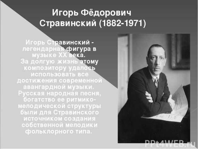 Стравинский, игорь фёдорович — википедия