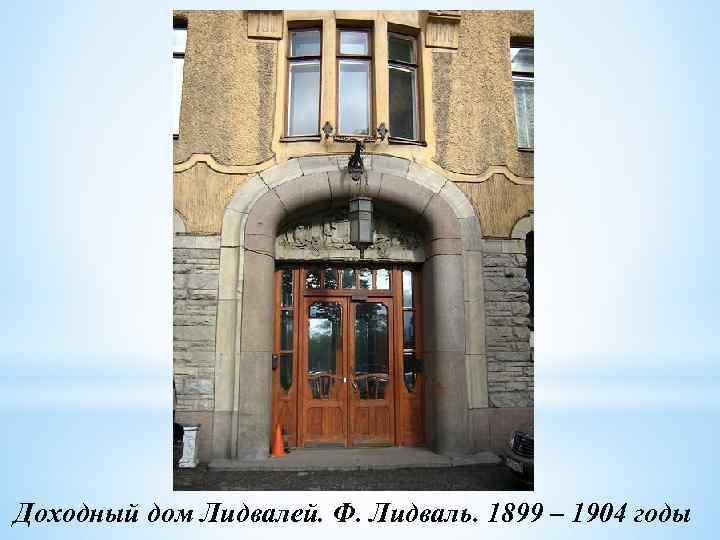 Лидваль, фёдор иванович