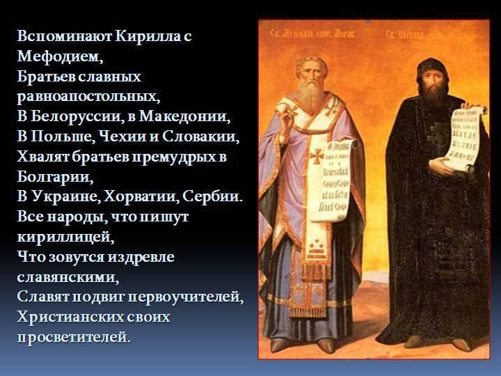 Кирилл и мефодий: биография краткая, интересные факты из биографии, создание славянской азбуки