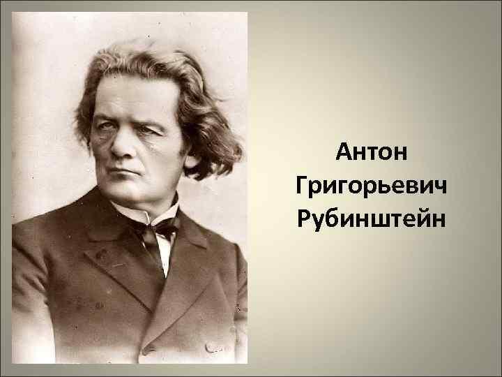 Николай григорьевич рубинштейн (nikolai rubinstein)   belcanto.ru