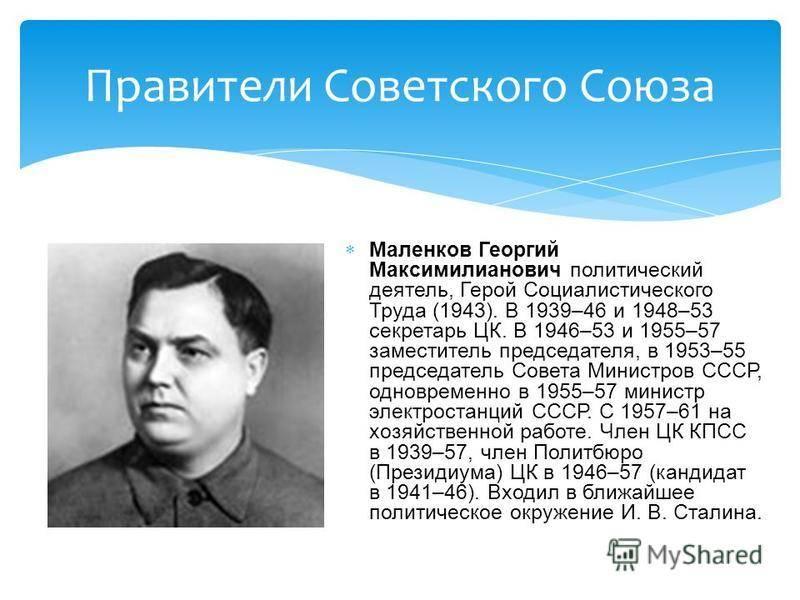 Маленков, георгий максимилианович — википедия. что такое маленков, георгий максимилианович