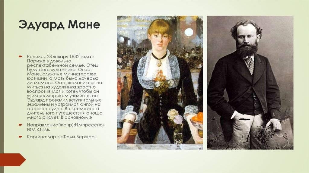 Эдуард мане — гений и художник-новатор современного искусства: биография, картины