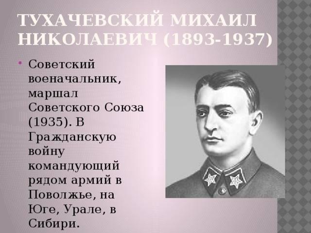 Михаил тухачевский: фото, краткая биография тухачевского михаила николаевича