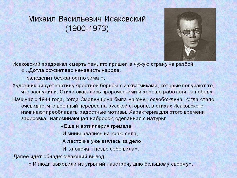 Исаковский, михаил васильевич — википедия. что такое исаковский, михаил васильевич