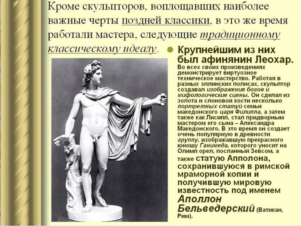 18 самых известных скульптур – zagge.ru