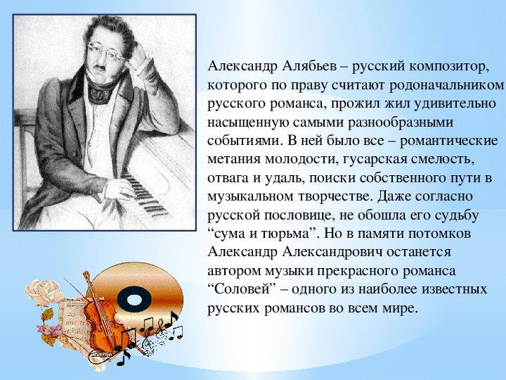 Алябьев, александр васильевич — википедия