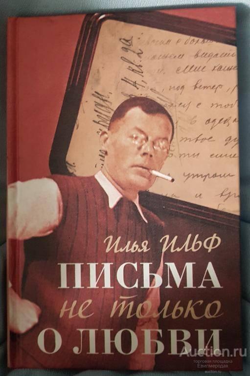 Илья арнольдович ильф