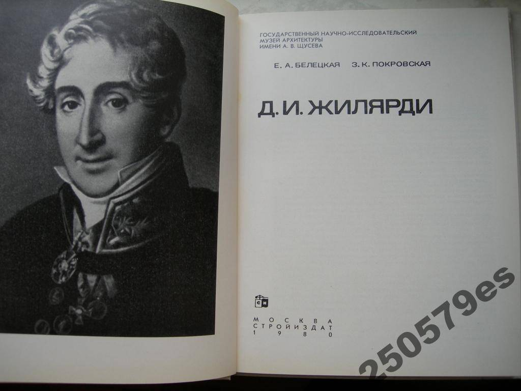 Жилярди, иван дементьевич — википедия