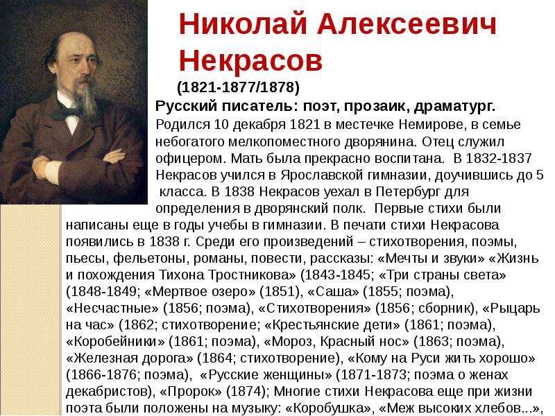 Биография некрасова. некрасов николай алексеевич: жизнь и творчество