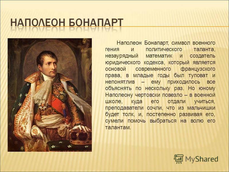 Наполеон i бонапарт   история тотал вар вики   fandom