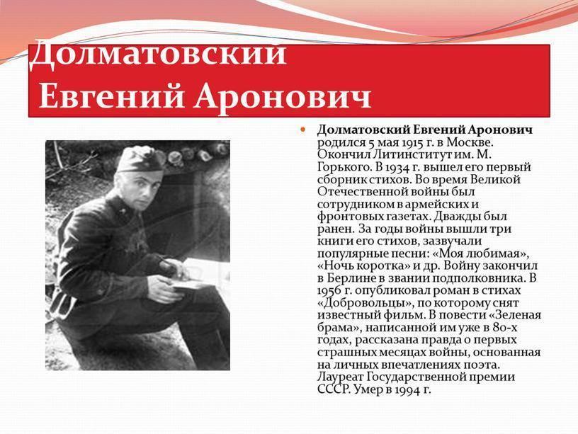Долматовский, евгений аронович - вики