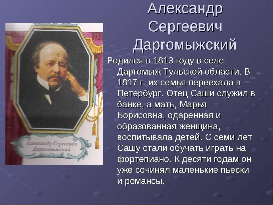 Даргомыжский, александр сергеевич — википедия