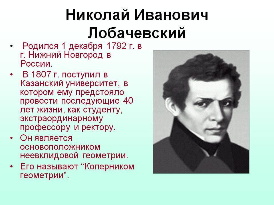 Николай иванович лобачевский: краткая биография, достижения, открытия
