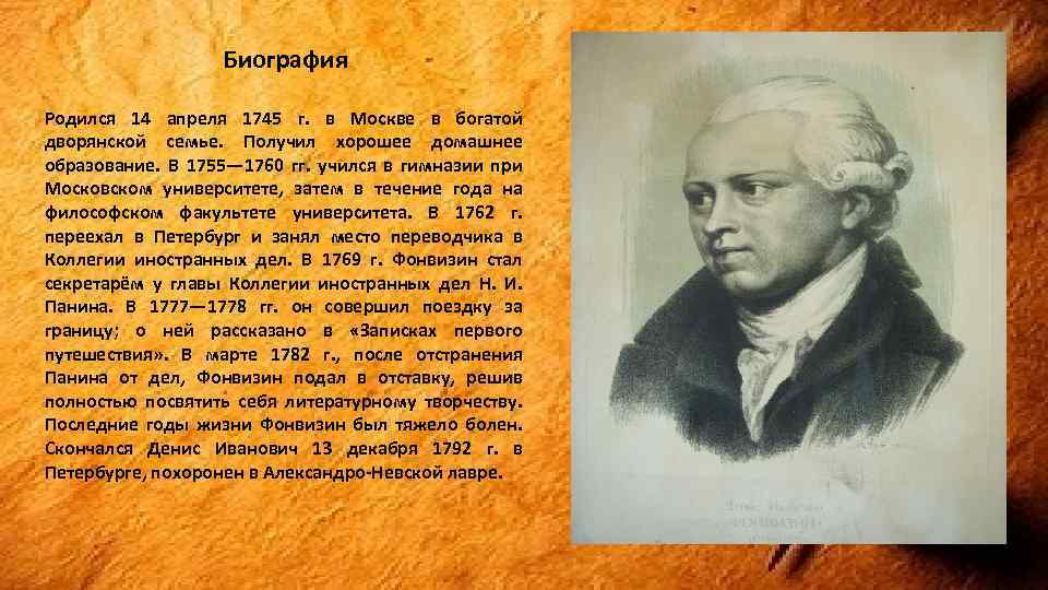 Краткая биография дениса фонвизина для школьников 1-11 класса. кратко и только самое главное