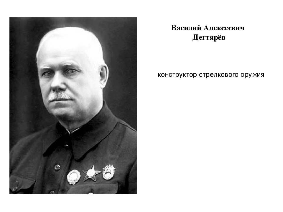 Василий алексеевич дегтярев