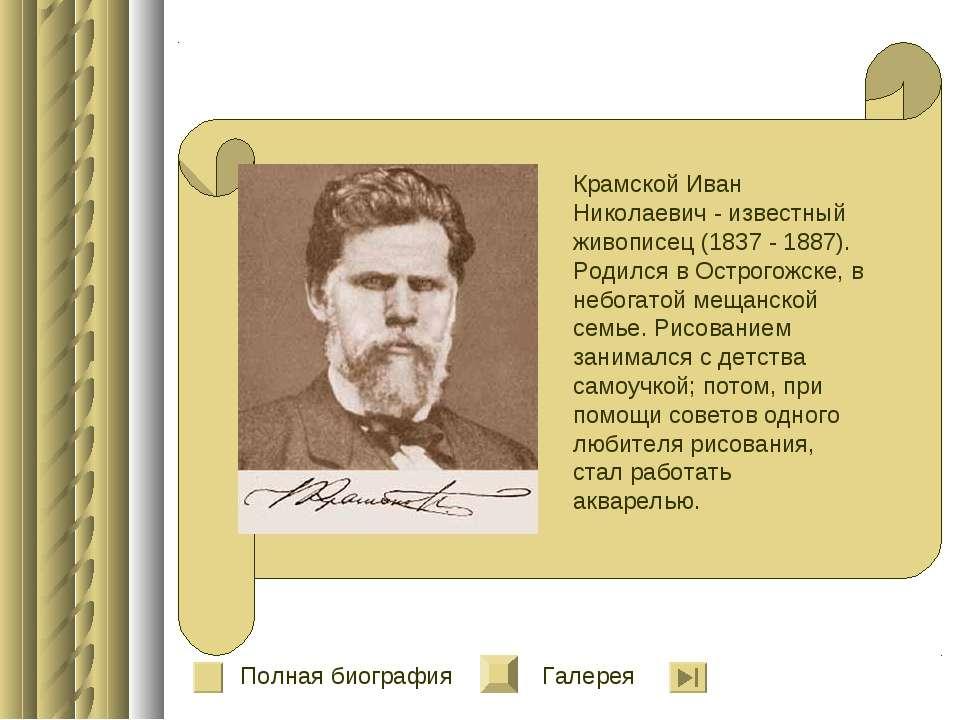 Крамской, иван николаевич — википедия