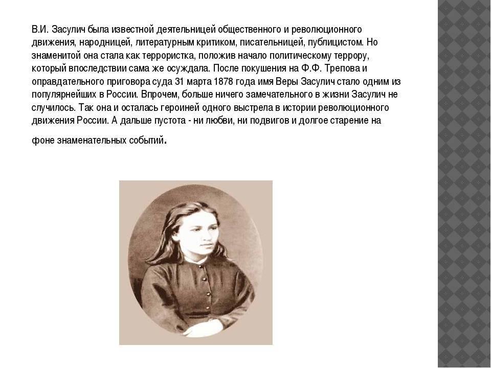Засулич вера ивановна. 100 знаменитых анархистов и революционеров