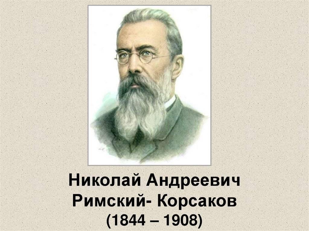 Римский-корсаков николай андреевич   биография, музыка