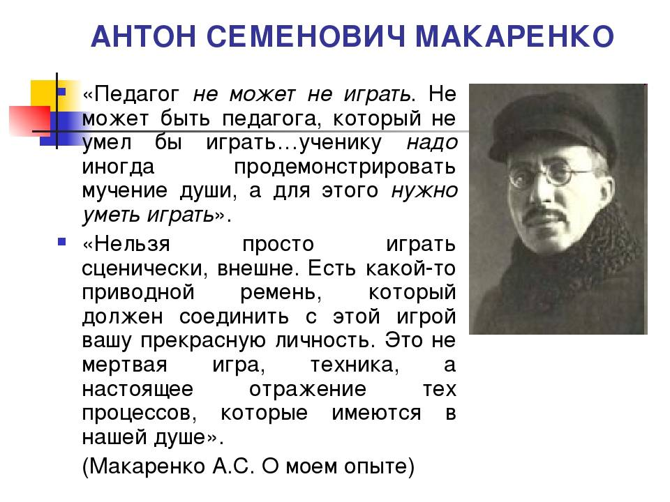 Антон макаренко - биография, факты, фото