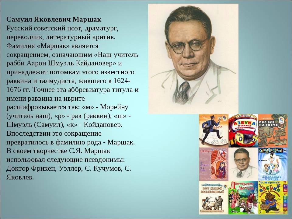 Самуил маршак - биография, информация, личная жизнь, фото, видео