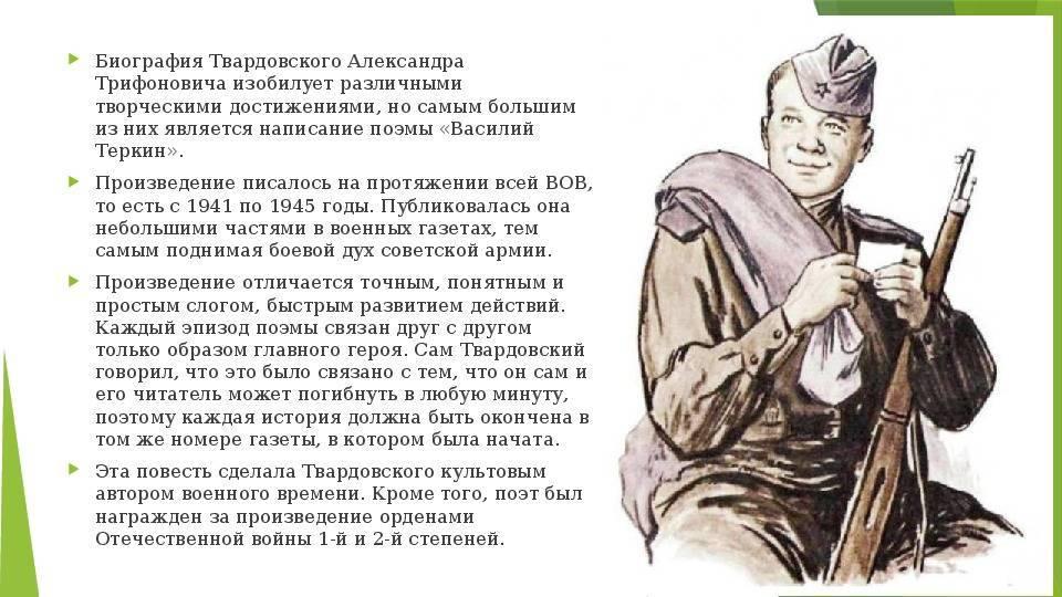 Александр твардовский — краткая биография | краткие биографии