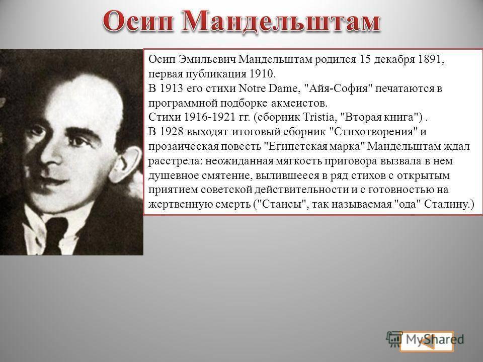 Персоналии - биографическая справка : мандельштам осип (иосиф) эмильевич