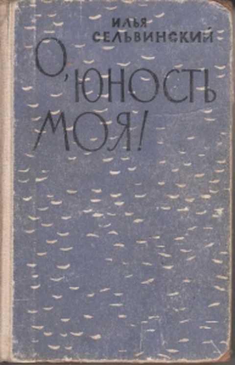 Сельвинский, илья львович