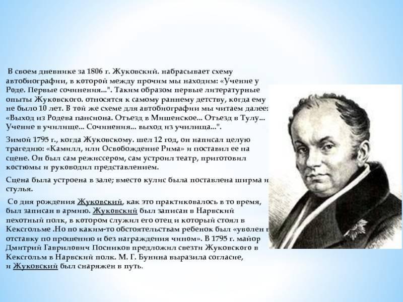 Жуковский василий андреевич: биография, творчество, интересные факты