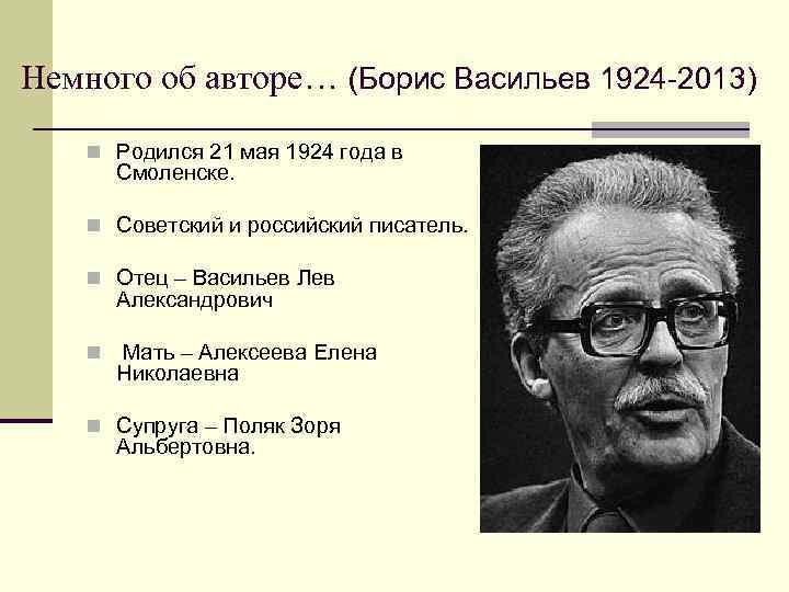 Биография Бориса Васильева