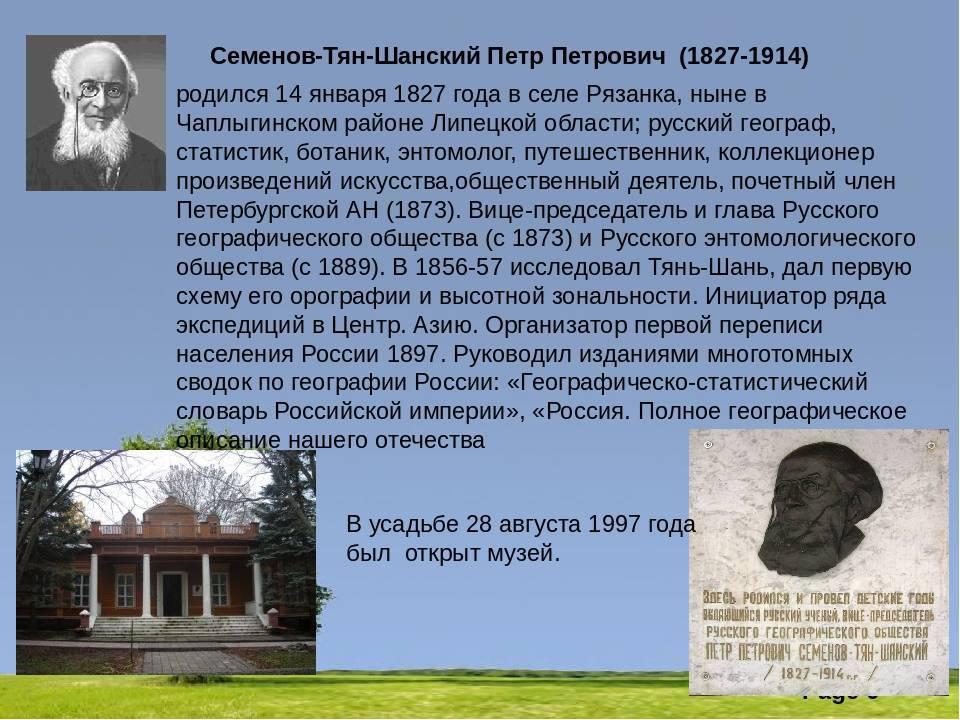 Петр петрович семёнов-тян-шанский — краткая биография | краткие биографии
