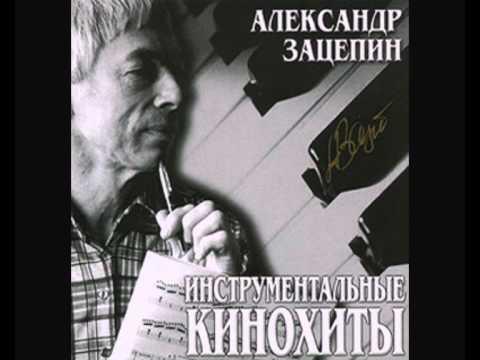 Зацепин александр сергеевич: биография, фото, национальность, семья