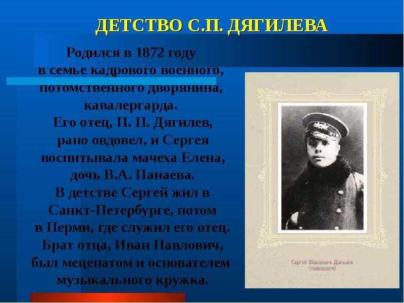 Сергей дягилев – биография, фото, личная жизнь, русские сезоны - 24сми