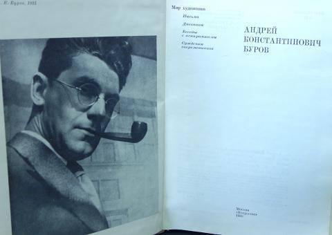 Андрей буровский — фото, биография, личная жизнь, новости, книги 2021 - 24сми