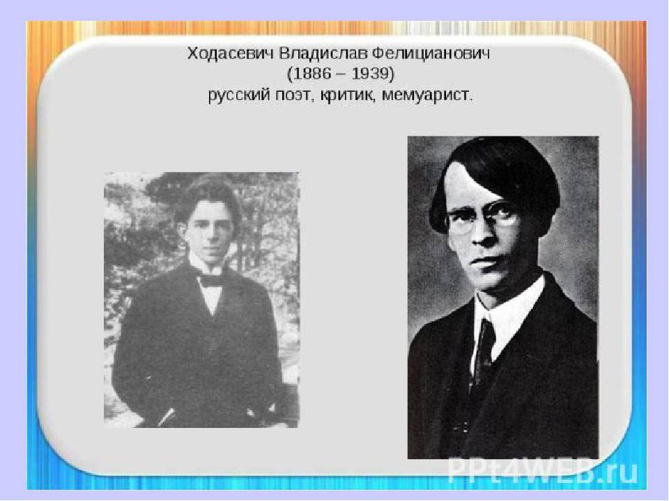 Владислав ходасевич: стихи
