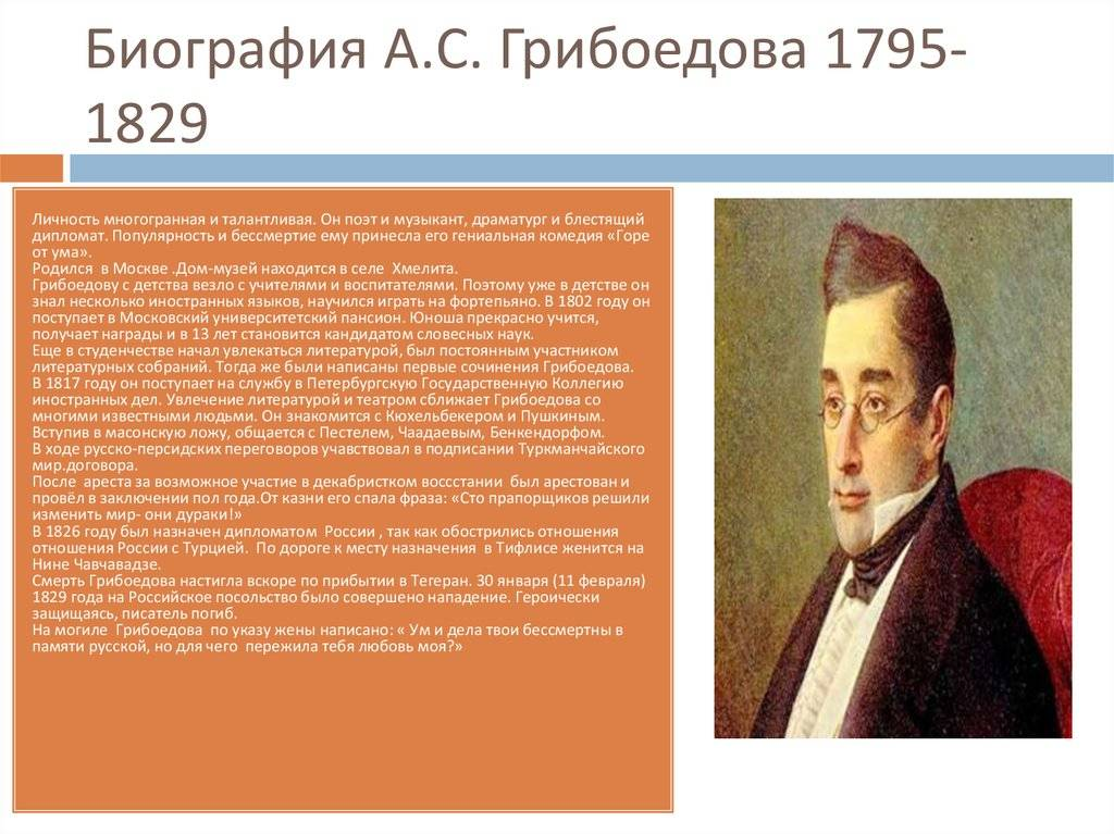 Грибоедов – краткая биография: кто это такой и каковы годы его жизни и творчества   tvercult.ru