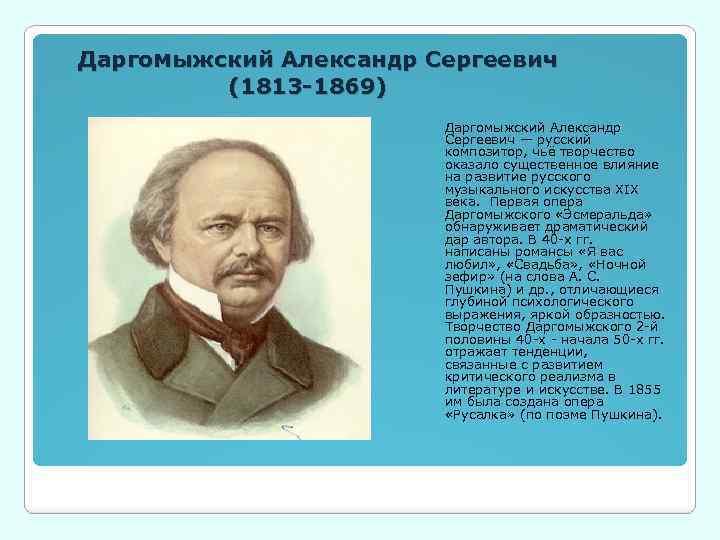 Даргомыжский, александр сергеевич — википедия. что такое даргомыжский, александр сергеевич