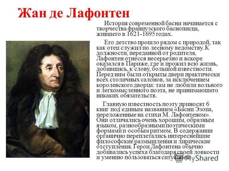 Лафонтен, жан де — википедия. что такое лафонтен, жан де
