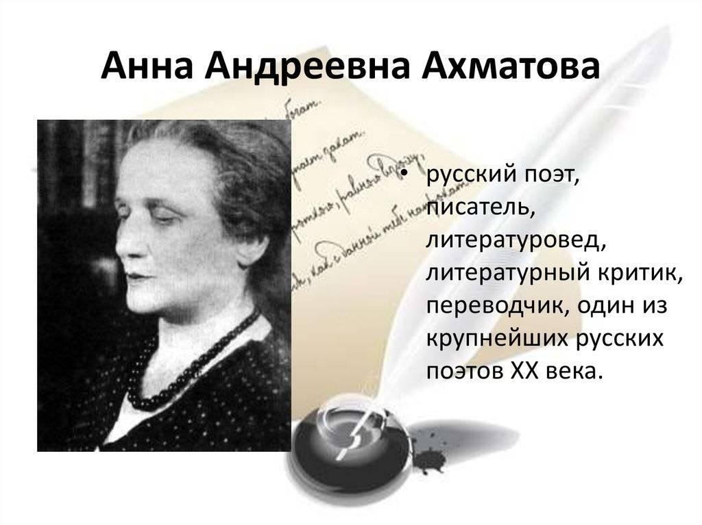 Анна ахматова — краткая биография