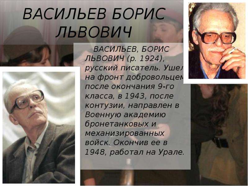 Васильев, борис львович — википедия