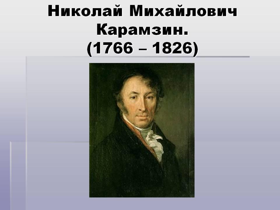 Николай карамзин – биография, фото, личная жизнь, книги - 24сми