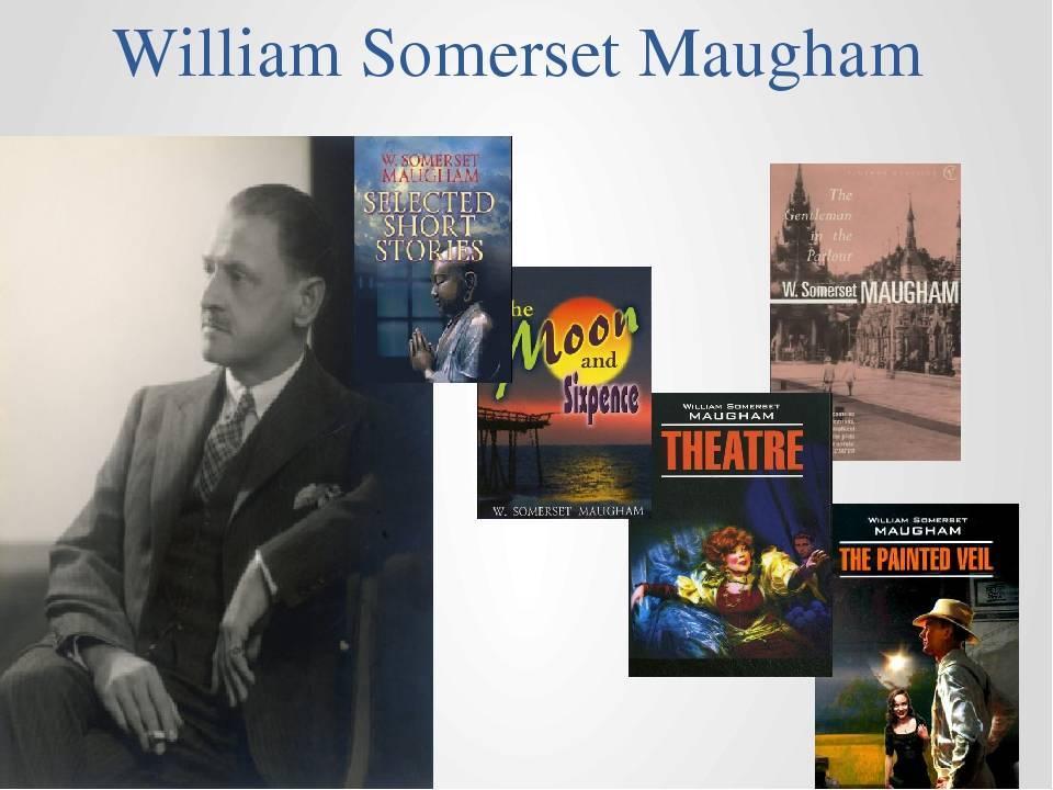 Книги уильям сомерсет моэм читать онлайн